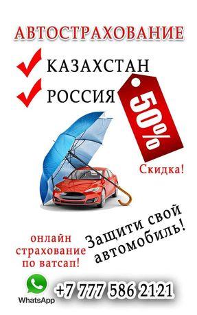 СТРАХОВКА со скидкой АвтоСтрахование круглосуточно в г.Рудный 18+