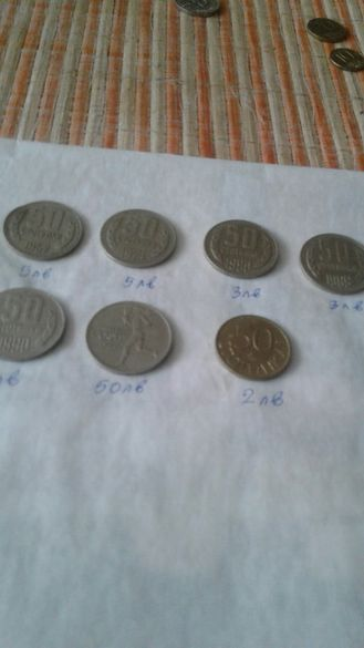 Монети от соца