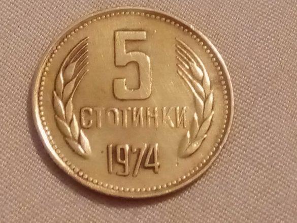 5 стотинки 1974г.с не добре отпечатани букви