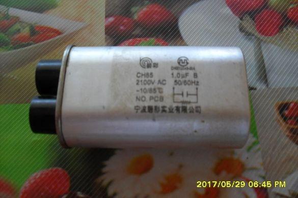 Кондензатор за микровълнова