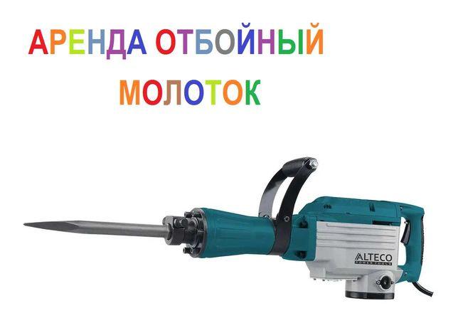 Аренда отбойный молоток прокат ДОСТАВКА