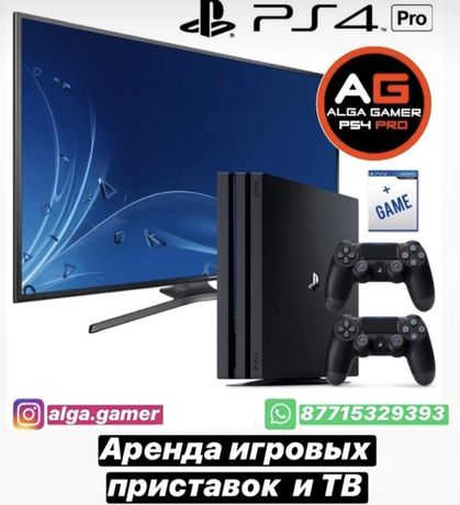 Аренда Playstation 4 Pro/Sony ps4 pro