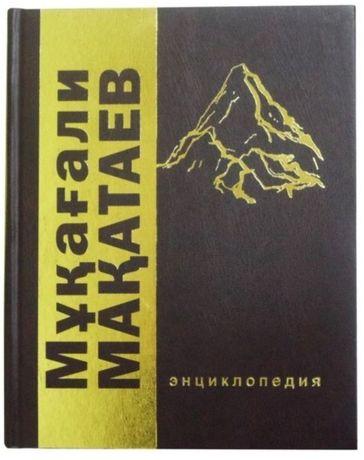Мұқағали Мақатаев энциклопедия