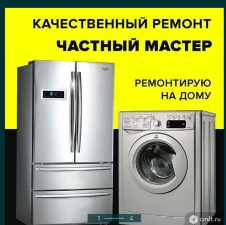 Дешевый ремонт холодильников стиральных машин варочных панелей бойлеро