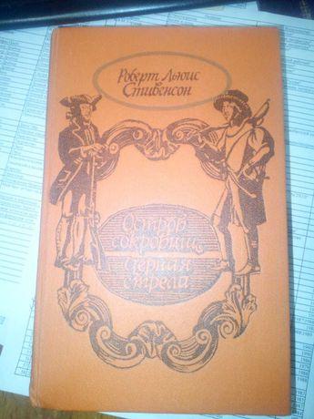 Книги Роберт Льюис Стивенсон(Robert Louis Balfour Stevenson)