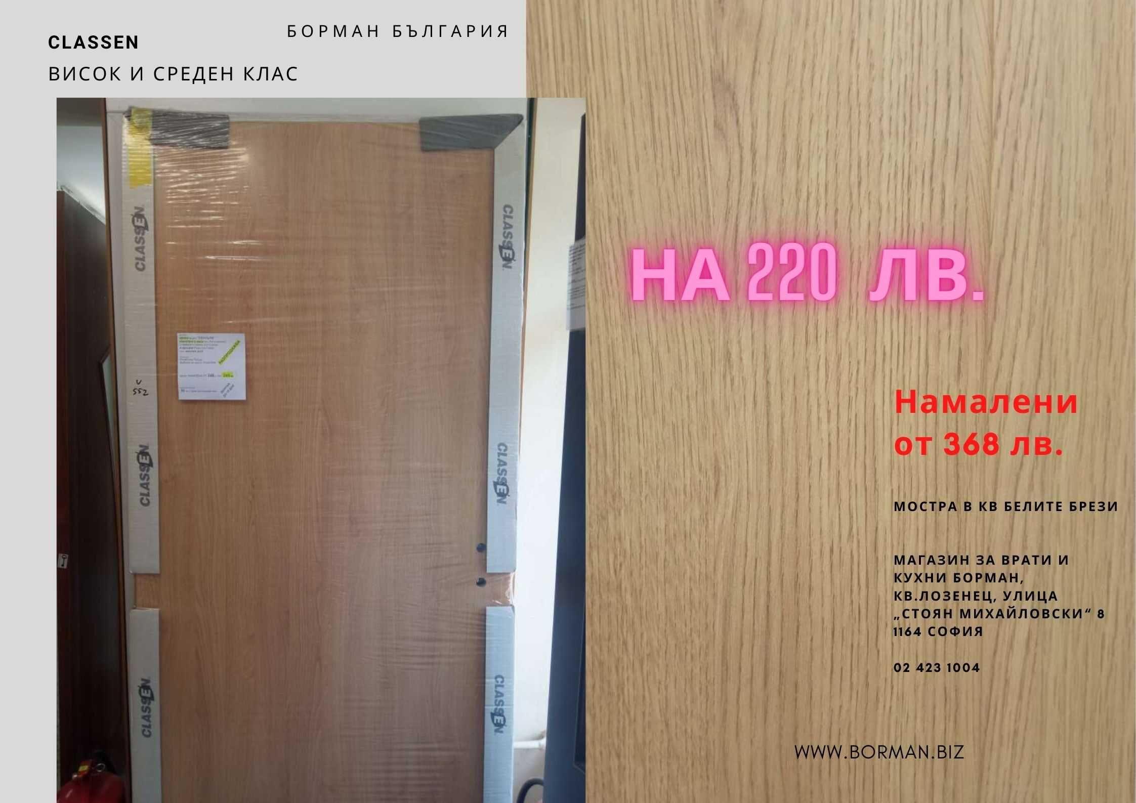 Интериорна врата Маслен дъб, плътно крило - Борман разпродажба