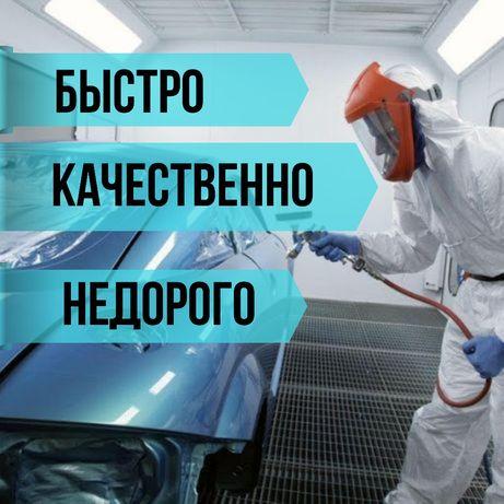 Ремонт кузова Астана, кузовной, Нурсултан,покраска, полировка