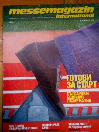 Продавам стари списания