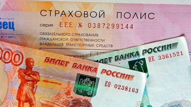 Автострахование в Россию! ОСАГО. НИЗКИЕ ЦЕНЫ
