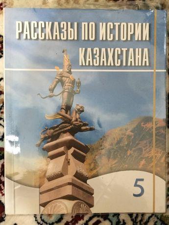 Книги 5 класса для русской школы