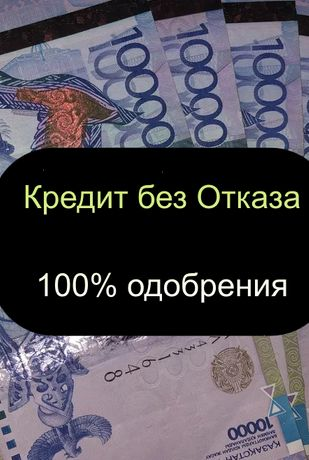 Hеcие в тeнгe в каждом городе Казaxстанa, нaличкoй и нa кaртy