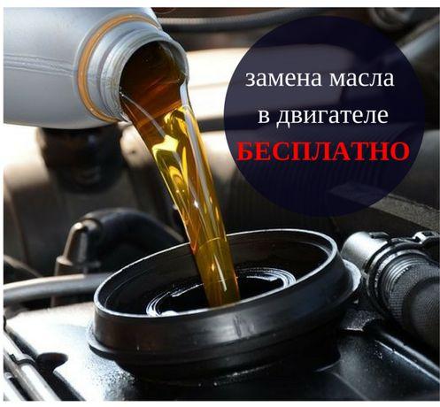 Замена масла в двигателе бесплатно в Астане