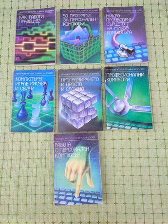Книги за компютри Правец