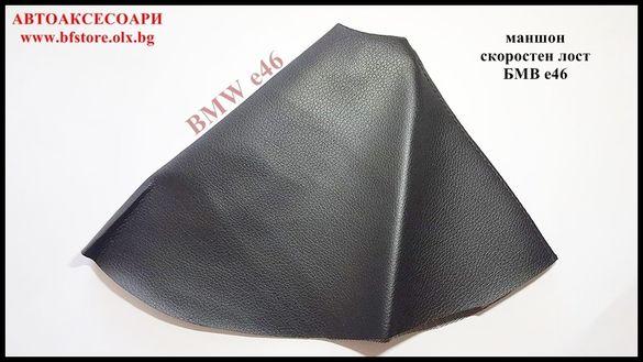 Маншон за скоростен лост / кожух за BMW / БМВ е46