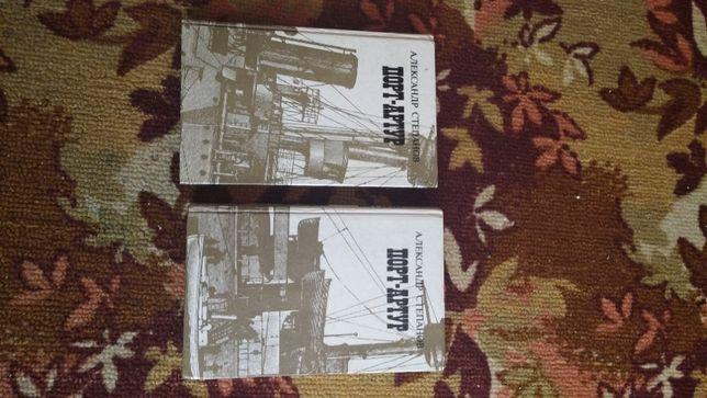 Порт-артур в 2 томах