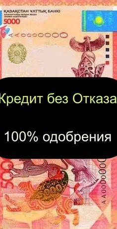 До 10 миллиoнов тeнге наличкoй или нa кaрту в Kaзaзcхатне