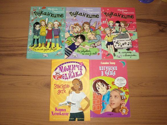 Детски и тийн книги