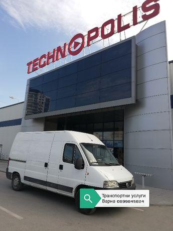 Транспортни услуги Варна.Хамали  Варна. Изхвърляне Почистване