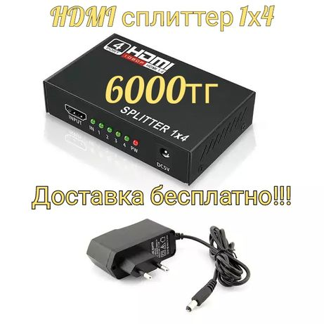 HDMI splitter сплиттер разветвитель делитель изображения 1х4 доставка