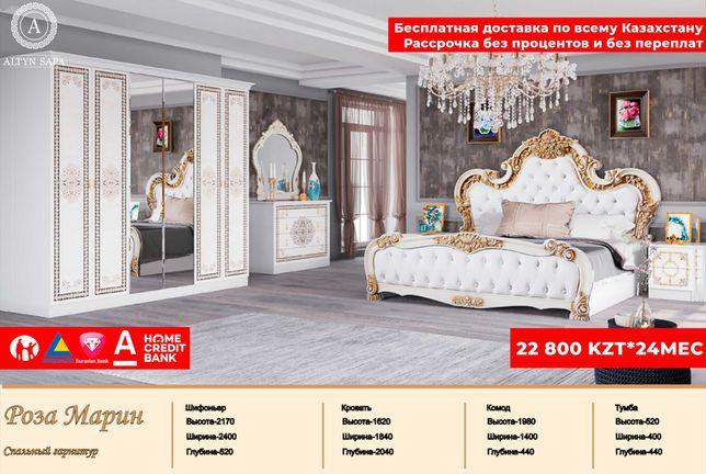 Спальный гарнитур по выгодной цена