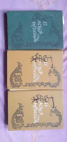 "Хорошие старые книги ""Бес гасыр жырлайды"""