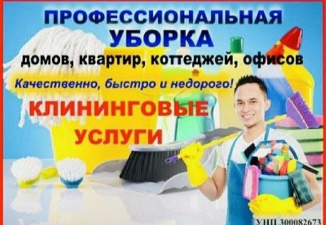 Уборка,Клининговые услуги,уборка квартир,коттедж и офисных  помещений