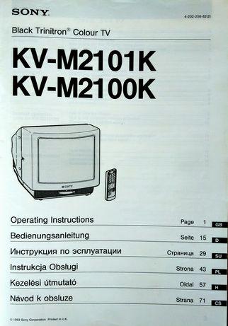 """Инструкция за ползване с eл. схема на TV Sony 21"""" KV-M2100K"""