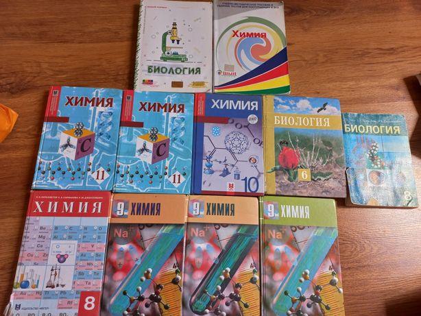 Книги по химии 11,10 ,9 ,8 биология 6,8 классы и Шын сборники новые