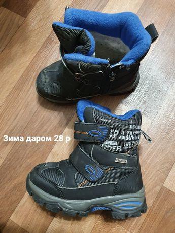 Дет зим обувь даром