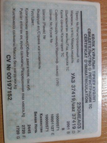 Документы на УАЗ буханку.