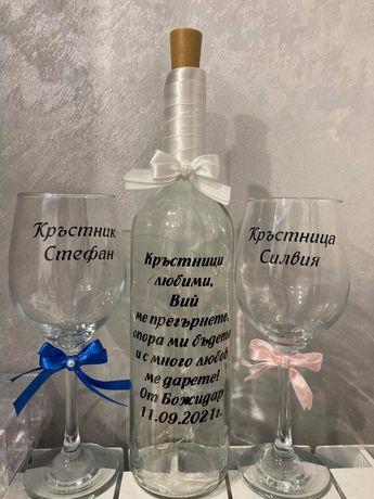 етикети по контур за сватба, кръщение, моминско и ергенско парти.