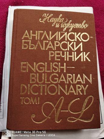 Българо англиски Речник.