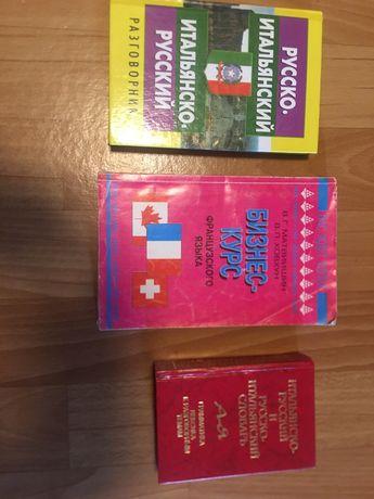 Книги по французскому и итальянскому языку