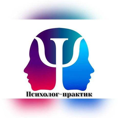 Психолог практик