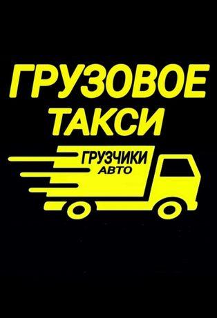 Газели Грузчики офисные переезды Грузоперевозки РК РФ