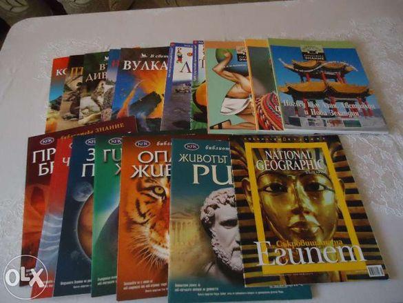 Продавам забавни детски енциклопедии