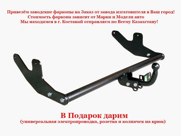 Заводские фаркопы по марке и модели авто на Заказ в Павлодар!