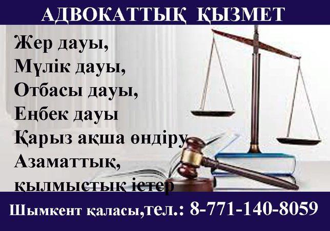 Заңгер (Юрист) Адвокат қызметі
