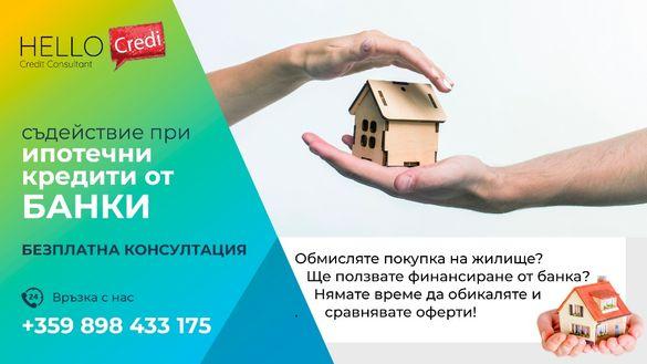Съдействие и изгодни условия за ипотечни кредити от Банка
