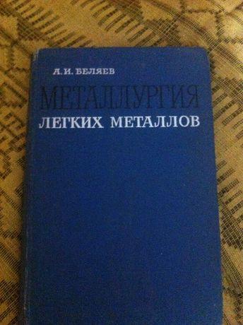 Продам учебник А.И.Беляева