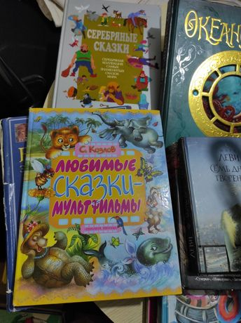 Книги детские, подростковые и взрослые
