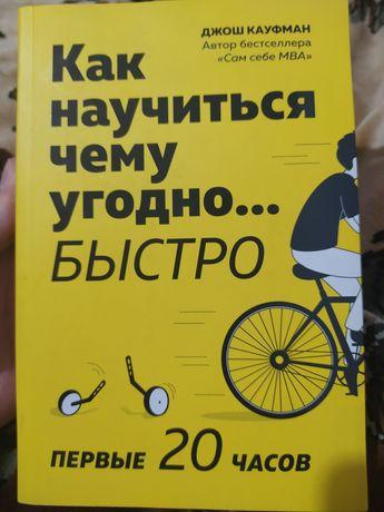 """Книга """"Как научиться чему угодно... БЫСТРО"""" за 20 часов"""