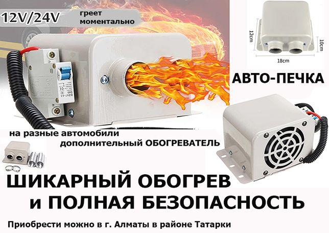 800w АВТО-ПЕЧКА-фен ОБОГРЕВАТЕЛЬ для салона машин легковых и грузовых