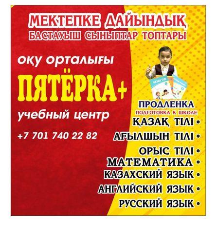 Переводчик с русского языка на казахский язык и наоборот!!!