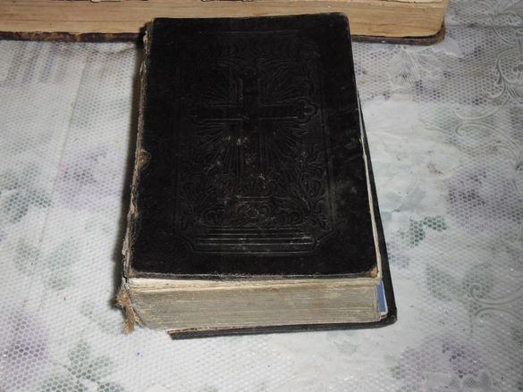 Библия , учебници , книги и списания
