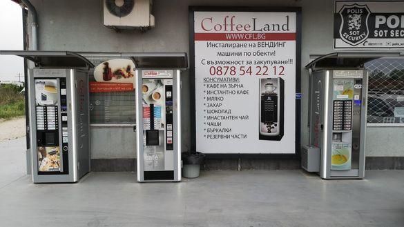Кутия (сандък, шкаф) за Кафе автомати
