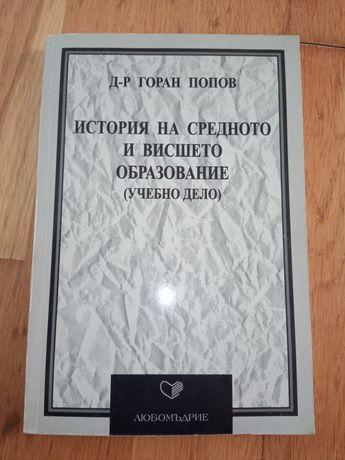 Учебник История на средното и висшето образование на Горан Попов