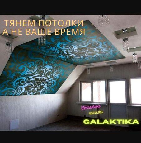 Натяжные потолки / Натяжной потолок / Натяжное потолок