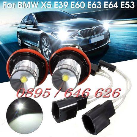 Ангелски Очи БМВ BMW E39 E53 E60 E61 E63 E65 E66 E87 Е90 Е91M5