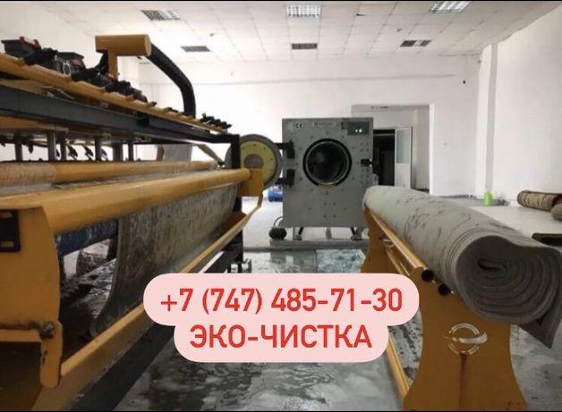 Килем Жуу Чистка Ковров